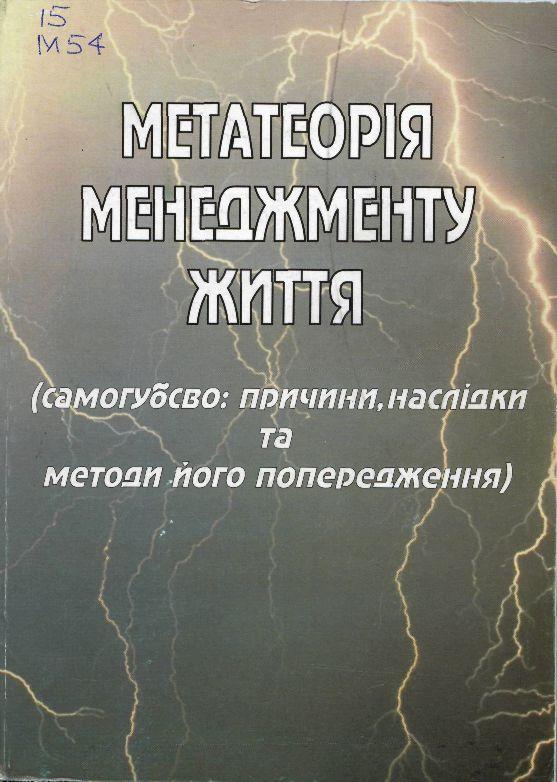 Г.Кучер, Т.Мостенська,