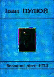 Ivan_Pulyuj_NTSH