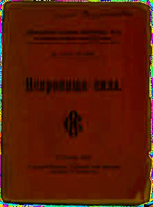 Nepropashcha_syla