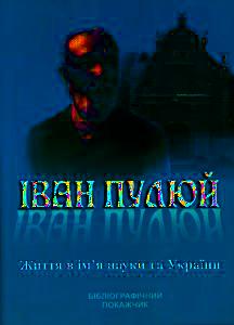 Zhyttja_v_imya_nauky