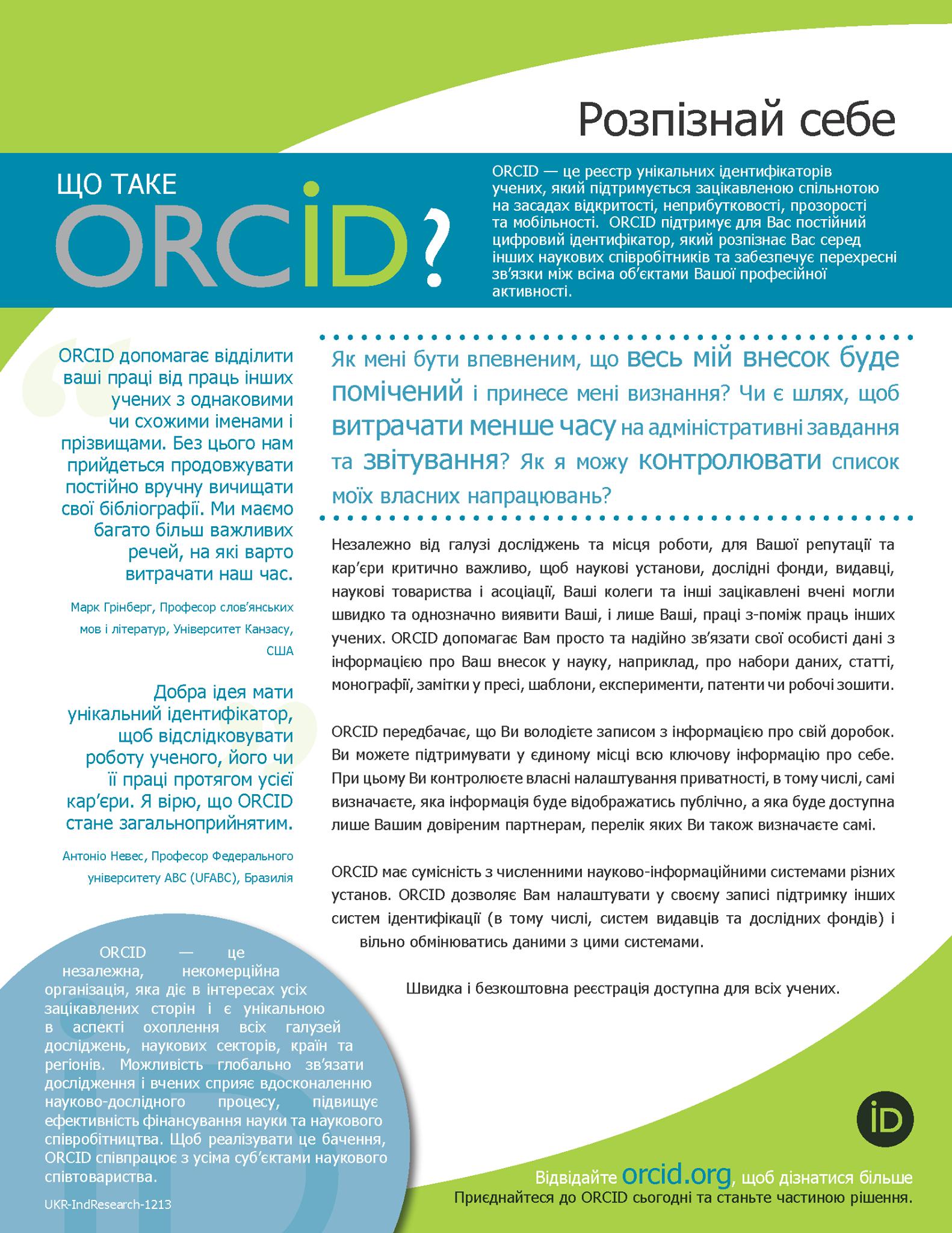 orcid_ukma
