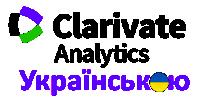 Clarivate_ukr